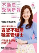 不動産受験新報 2018年 04月号 [雑誌]
