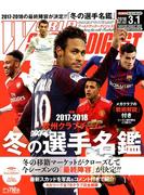 WORLD SOCCER DIGEST (ワールドサッカーダイジェスト) 2018年 3/1号 [雑誌]