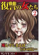 【分冊版】復讐の女たち~死んでしまえばいいのに… 2