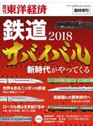 週刊東洋経済 臨時増刊 鉄道サバイバル2018