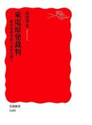 東電原発裁判-福島原発事故の責任を問う(岩波新書)