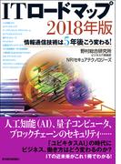 ITロードマップ 2018年版 情報通信技術は5年後こう変わる!