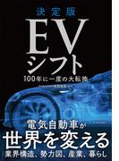 EVシフト 決定版 100年に一度の大転換