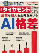 週刊ダイヤモンド 2018年2/10号 [雑誌]