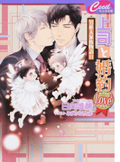 上司と婚約LOVE4 ~男系大家族物語 11 (セシル文庫)(セシル文庫)
