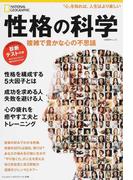 性格の科学 複雑で豊かな人間の本性 (日経BPムック ナショナル ジオグラフィック別冊)