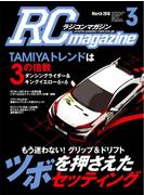 RCmagazine(ラジコンマガジン) 2018年 3月号