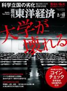 週刊東洋経済2018年2月10日号
