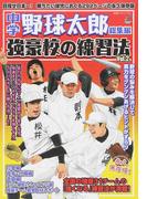 中学野球太郎 永久保存版! 総集編2 強豪校の練習法 Vol.2