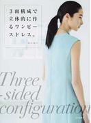 3面構成で立体的に作るワンピースドレス。