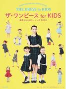 ザ・ワンピースfor KIDS (篠原ともえのソーイングBOOK)