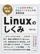 試して理解Linuxのしくみ 実験と図解で学ぶOSとハードウェアの基礎知識