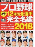 プロ野球12球団全選手完全名鑑 2018 (COSMIC MOOK)