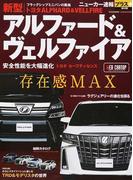 新型トヨタALPHARD&VELLFIRE +存在感MAX