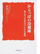 からっぽの冷蔵庫 見えない日本の子どもの貧困