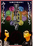 仏像ロケ隊がゆく見仏記 7 (角川文庫)