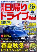 関西日帰りドライブWalker 2018−19
