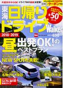東海日帰りドライブWalker 2018−2019