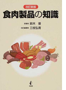 食肉製品の知識 改訂新版