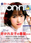 non-no (ノンノ) 2018年 04月号 [雑誌]