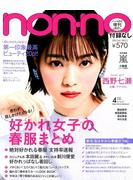 付録なし版 non-no (ノンノ) 2018年 04月号 [雑誌]