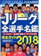 日刊スポーツマガジン 2018年 02月号 [雑誌]