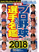 日刊スポーツマガジン 2018年 03月号 [雑誌]