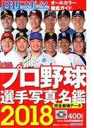 増刊日刊スポーツマガジン 2018年 03月号 [雑誌]
