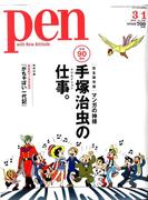 Pen (ペン) 2018年 3/1号 [雑誌]