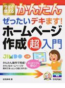 今すぐ使えるかんたんぜったいデキます!ホームページ作成超入門 Jimdo公認 (Imasugu Tsukaeru Kantan Series)