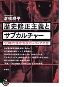 歴史修正主義とサブカルチャー 90年代保守言説のメディア文化 (青弓社ライブラリー)