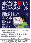 本当は怖いビジネスメール ~社会人デビューに失敗したくないスマホ世代に読んで欲しい本~