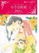小さな約束/愛ゆえの誤解(ハーレクインコミックス)