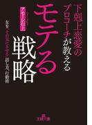 下剋上恋愛のプロコーチが教えるモテる戦略(王様文庫)