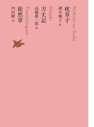 枕草子/方丈記/徒然草
