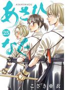 あさひなぐ 25(ビッグコミックス)