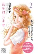 【期間限定 無料】花を召しませ プチデザ(2)