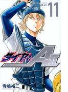 ダイヤのA actⅡ 11 (講談社コミックス週刊少年マガジン)