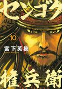 センゴク権兵衛(10) (ヤンマガKCスペシャル)(ヤンマガKC)