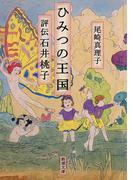 ひみつの王国 評伝石井桃子 (新潮文庫)