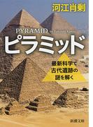 ピラミッド 最新科学で古代遺跡の謎を解く (新潮文庫)