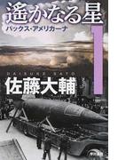 遙かなる星 1 パックス・アメリカーナ (ハヤカワ文庫JA)(ハヤカワ文庫 JA)
