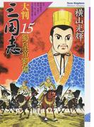 大判  三国志 13 蜀皇帝劉備 (希望コミックス)(希望コミックス)