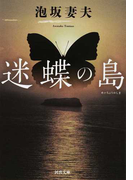 迷蝶の島 (河出文庫)(河出文庫)