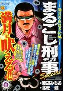 まるごし刑事 Special マンサンQコミックス 31 満月の夜は多忙編 (マンサンコミックス)(マンサンコミックス)