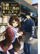 京都寺町三条のホームズ 9 恋と花と想いの裏側 (双葉文庫)