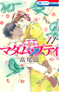 マダム・プティ 11 (花とゆめCOMICS)
