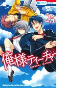 俺様ティーチャー 25 Mafuyu's story of the final year (花とゆめCOMICS)