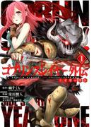 ゴブリンスレイヤー外伝:イヤーワン 1 (ヤングガンガンコミックス)