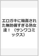 エロガキに輪姦された無防備すぎる熟女達! (サンワコミックス)